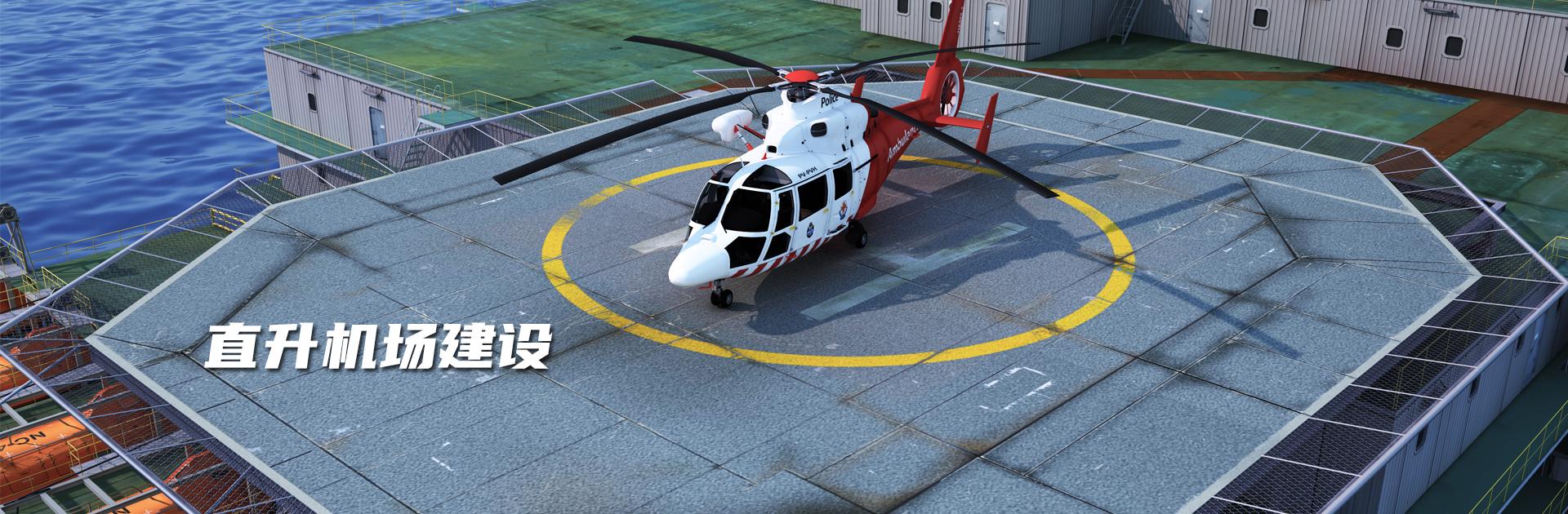 屋顶直升机停机坪