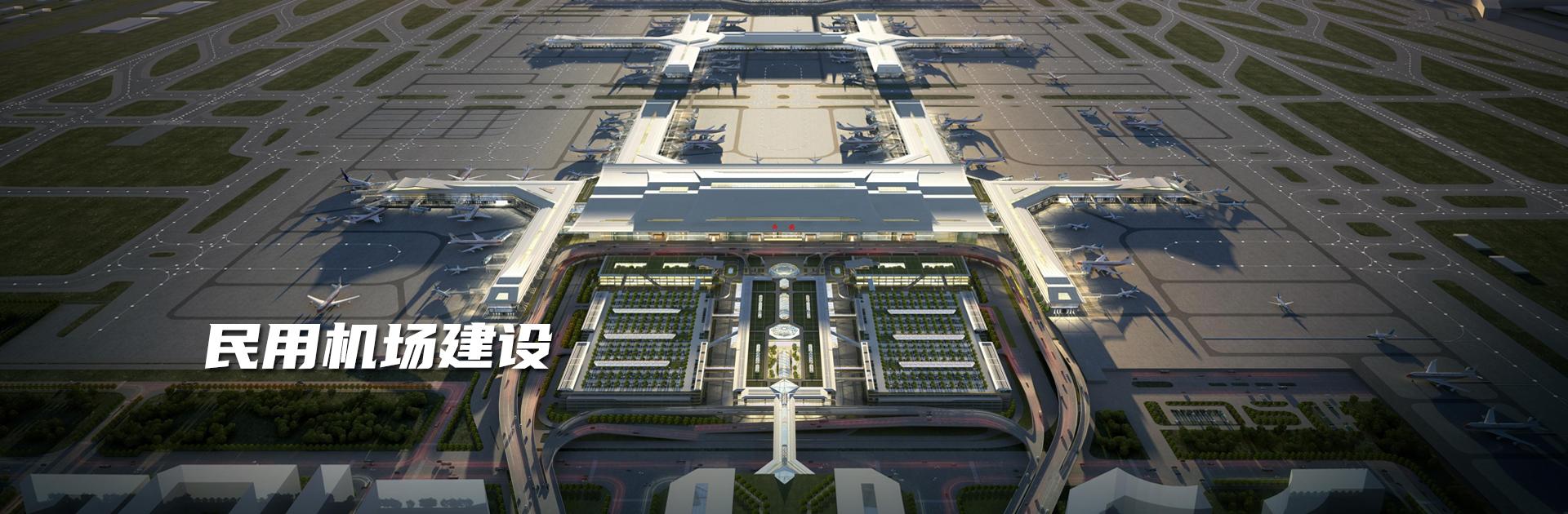 军用民用机场建设