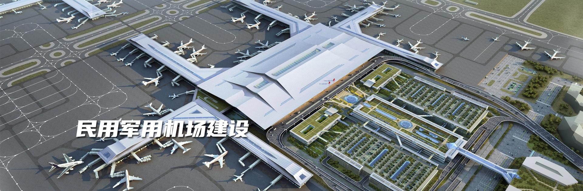 军用民用机场建设流程